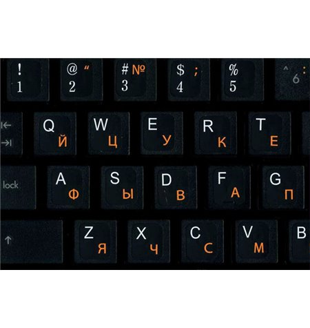 Non-Transparent black with white and orange symbols Keyboard stickers - English-Russian alphabet